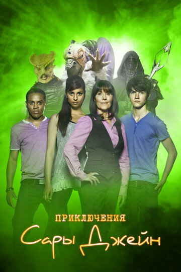 ����������� ���� ����� (The Sarah Jane Adventures)
