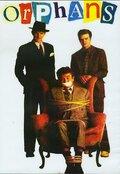 Сироты (1987)