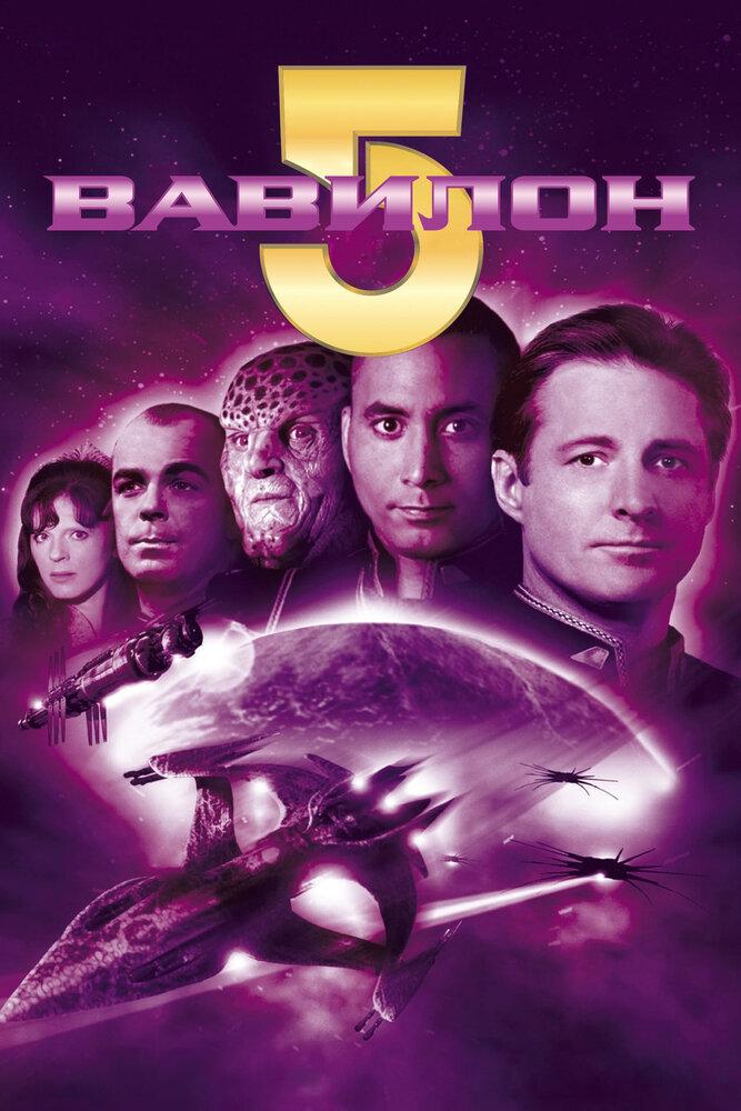 Сериал Вавилон 5 скачать