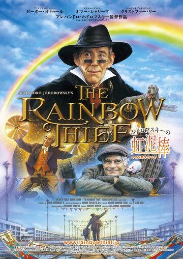 Похититель радуги (1990) — отзывы и рейтинг фильма