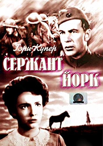 Фильм Сержант Йорк