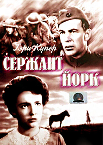 Сержант Йорк (1941)