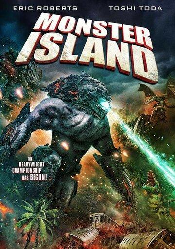 Остров монстров (2019)