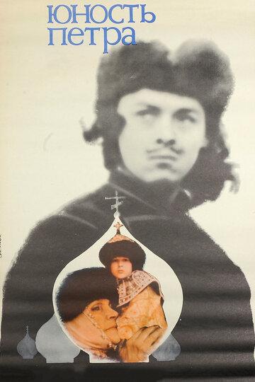 Юность Петра (1980)