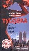 Тусовка (1998)