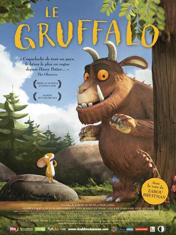 Груффало (The Gruffalo)