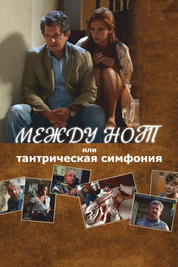 ����� ���, ��� ������������ �������� (Mezhdu not. ili Tantricheskaya simfoniya)