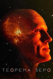 Смотреть Теорема Зеро (2014) в HD качестве 720p