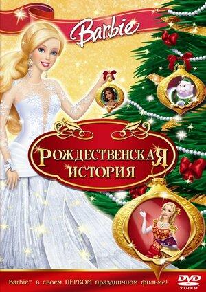Барби: Рождественская история  (2008)