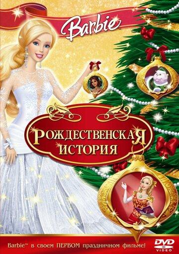 Barbie in A Christmas Carol / ბარბი: საშობაო ამბავი (ქართულად),[xfvalue_genre]