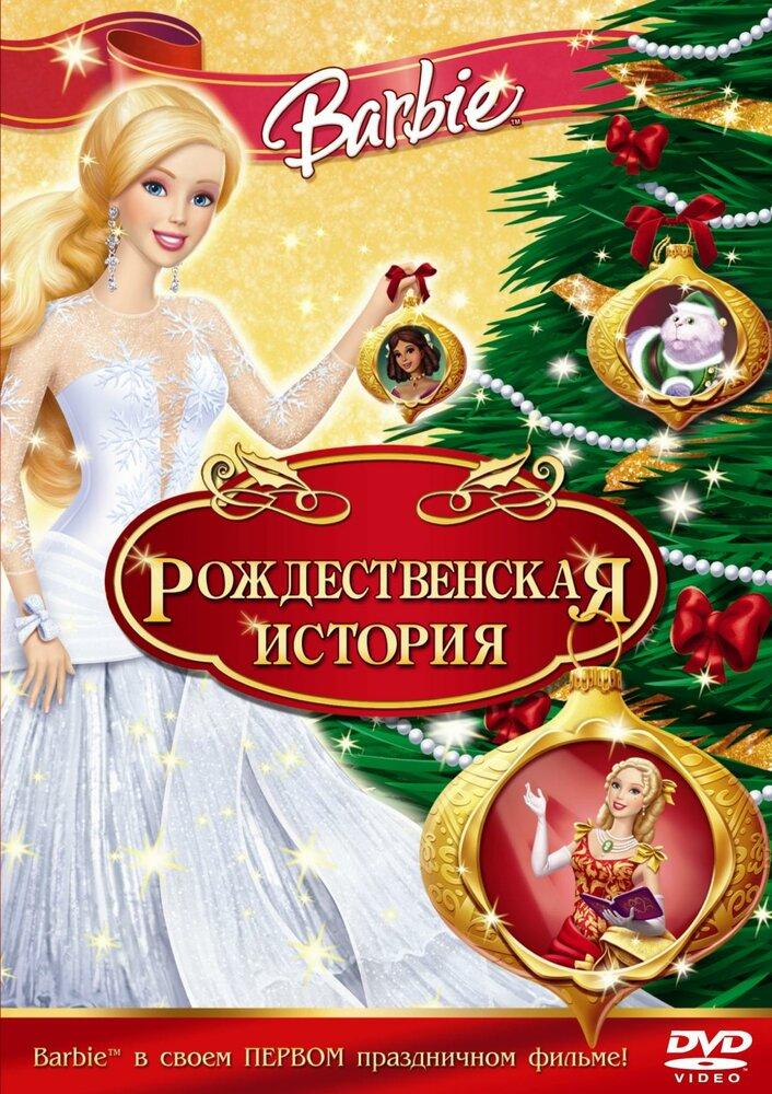 Барби: Рождественская история (видео)