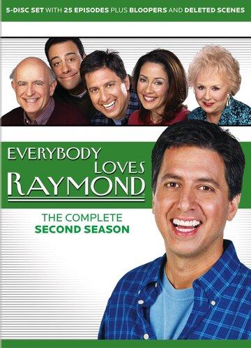 Все любят Рэймонда (1996)