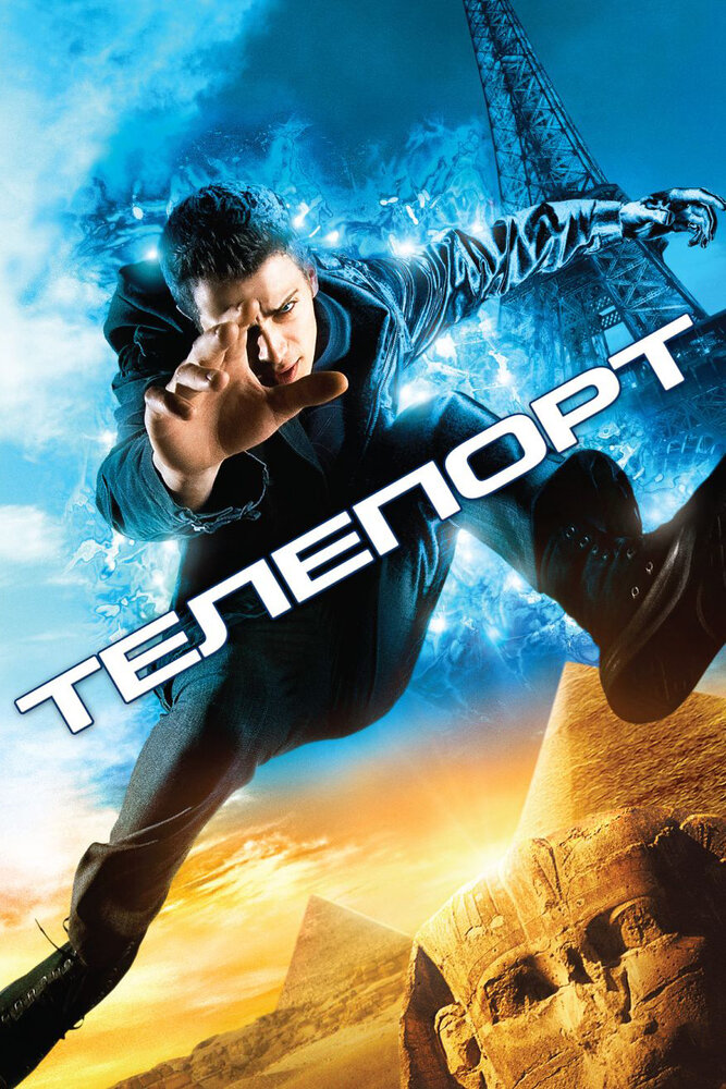 Телепорт (2008) - смотреть онлайн