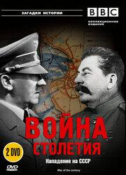 BBC: Война столетия (1999)