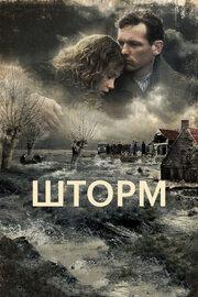 Шторм (2009)