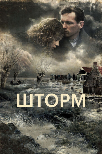 Фильм Шторм