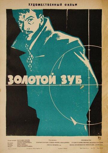 Золотой зуб (1962)