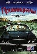 Провинциалы (2001)