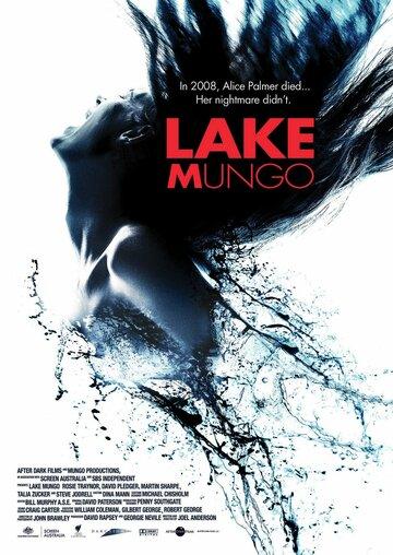 Озеро Мунго 2008