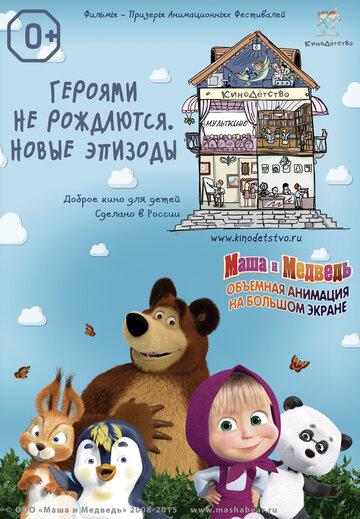 КиноДетство. Маша и медведь. Героями не рождаются. Новые эпизоды смотреть онлайн