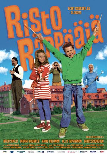 Рикки Рэппер (2008)