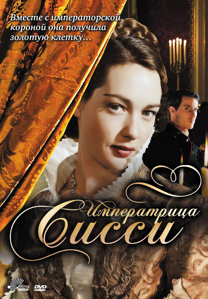 Смотреть фильм молодая императрица сиси