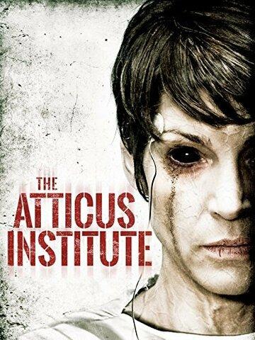Институт Аттикус 2014