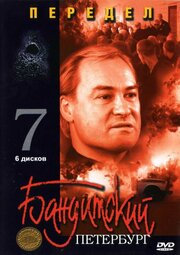 Бандитский Петербург 7: Передел (2005)