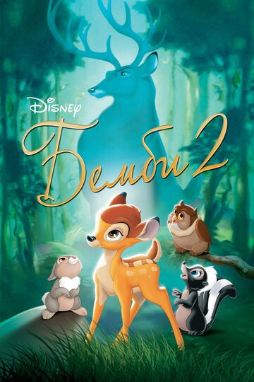 Бэмби 2 (Bambi II)
