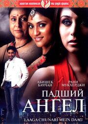 Падший ангел (2007)