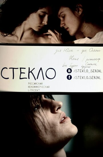 Стекло (сериал)