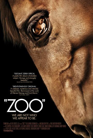 Зоопарк (2007)