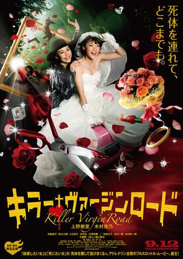 Путь невесты-убийцы (2009)
