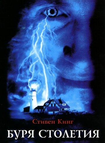 Буря столетия (Storm of the Century)
