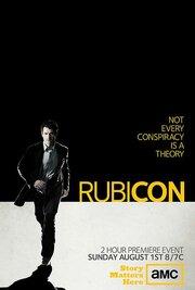 Рубикон (2010)