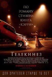 Смотреть Телекинез (2013) в HD качестве 720p