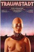 Город мечты (1973)