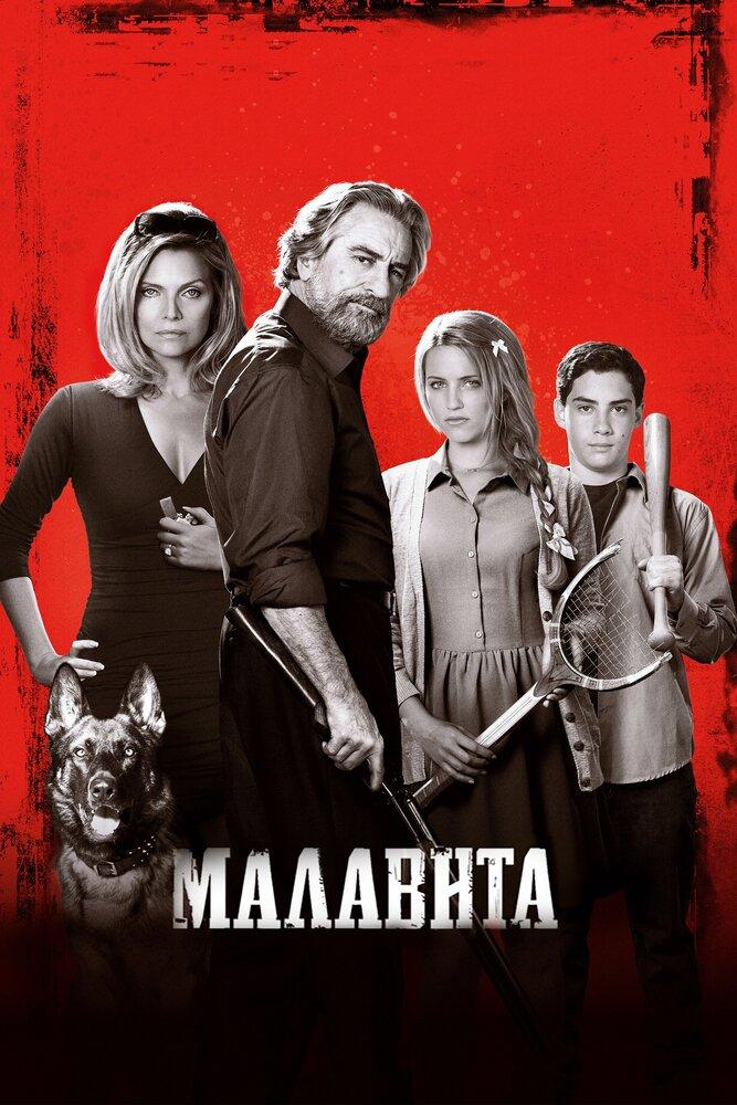 Малавита / The Family (2013)