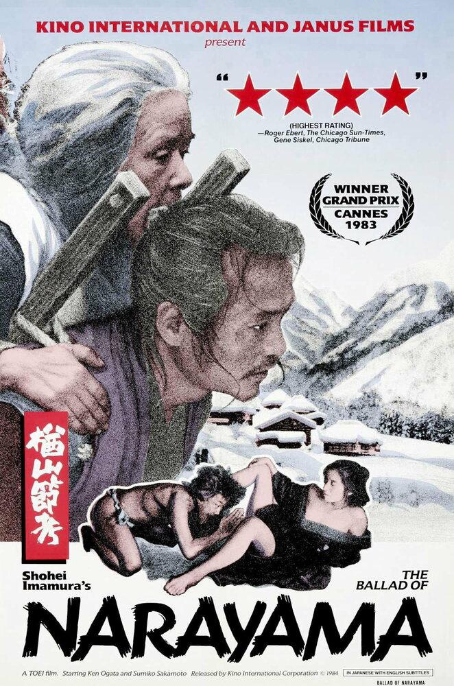 Легенда о Нараяме / Narayama bushiko (1983)