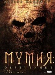 Мумия: Обреченные (2004)