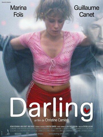 Дорогая (2007)