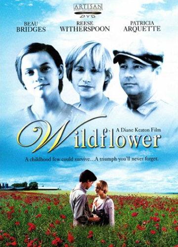 Дикий цветок (1991)
