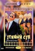 1933 ID КиноПоиск 411