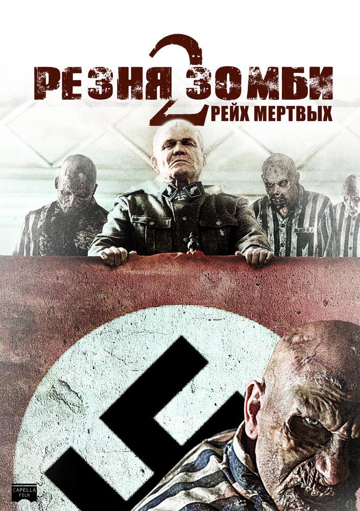 ზობების ხოცვა-ჟლეტა 2: მკვდრების რეიხი | Zombie Massacre 2: Reich of the Dead,[xfvalue_genre]