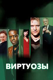 Виртуозы (2004)