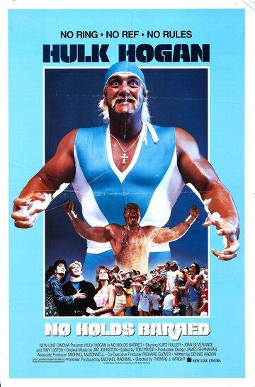 Без правил (1989)