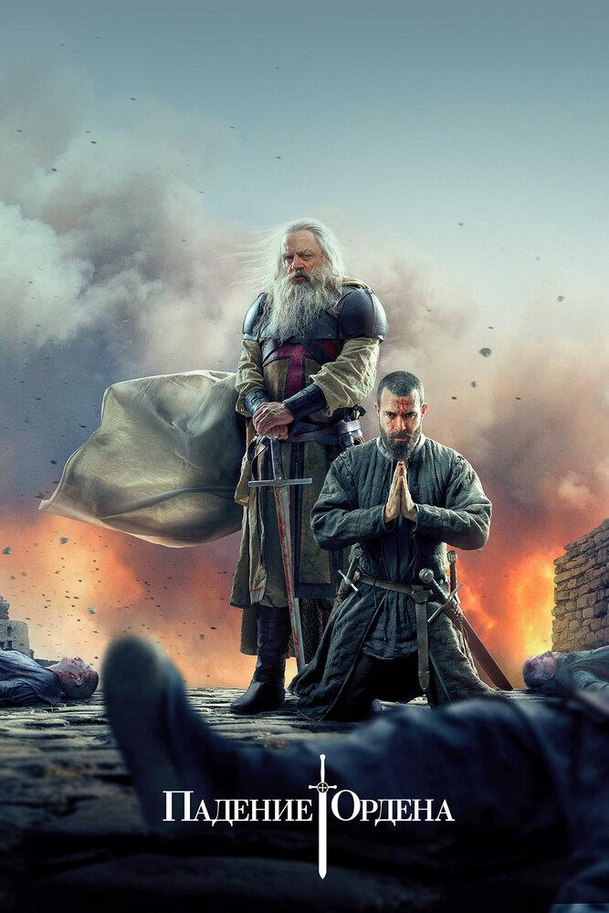 Падение Ордена / Knightfall (2017)
