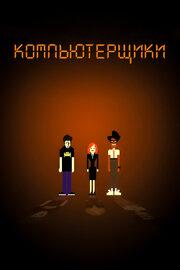 Компьютерщики (2006)