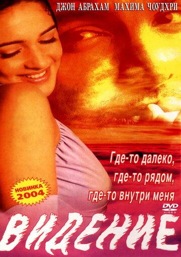 Видение (2003) — отзывы и рейтинг фильма