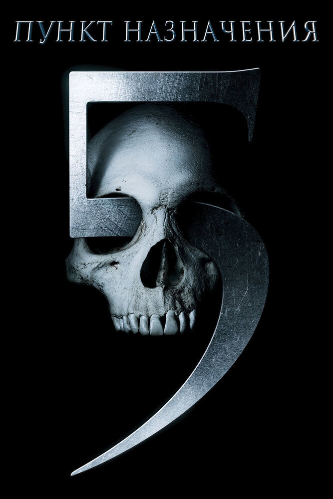 Пункт назначения 5 (2011) - смотреть онлайн